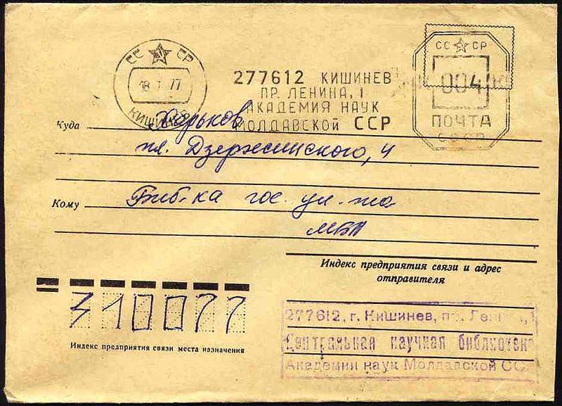 800px-USSRPostageMeterMoldavianAcademyofScience